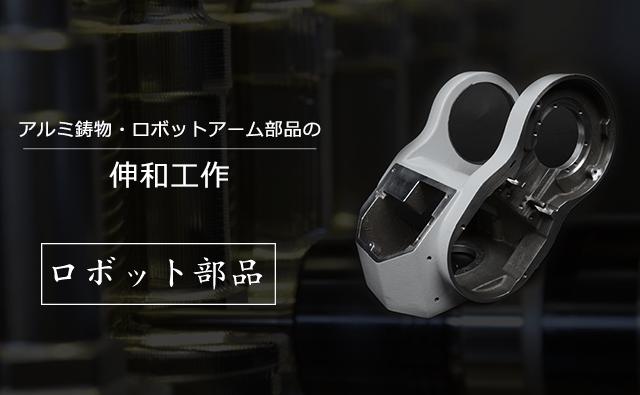 アルミ鋳物・ロボットアーム部品の伸和工作・ロボット部品