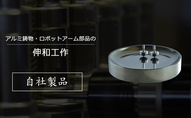 アルミ鋳物・ロボットアーム部品の伸和工作・自社製品