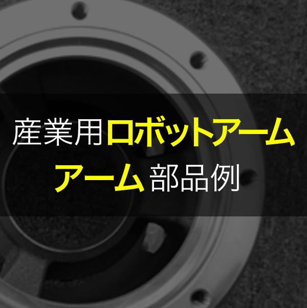 産業用ロボットアームアーム部品例