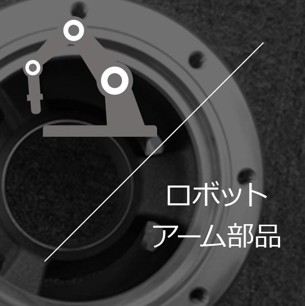 ロボットアーム部品